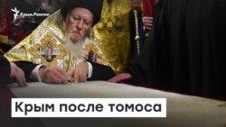 Православие в Крыму после томоса