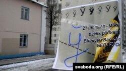 Belarus -- International Mother Language Day celebrating in Mahilioŭ (Mahilyou), 21feb2011