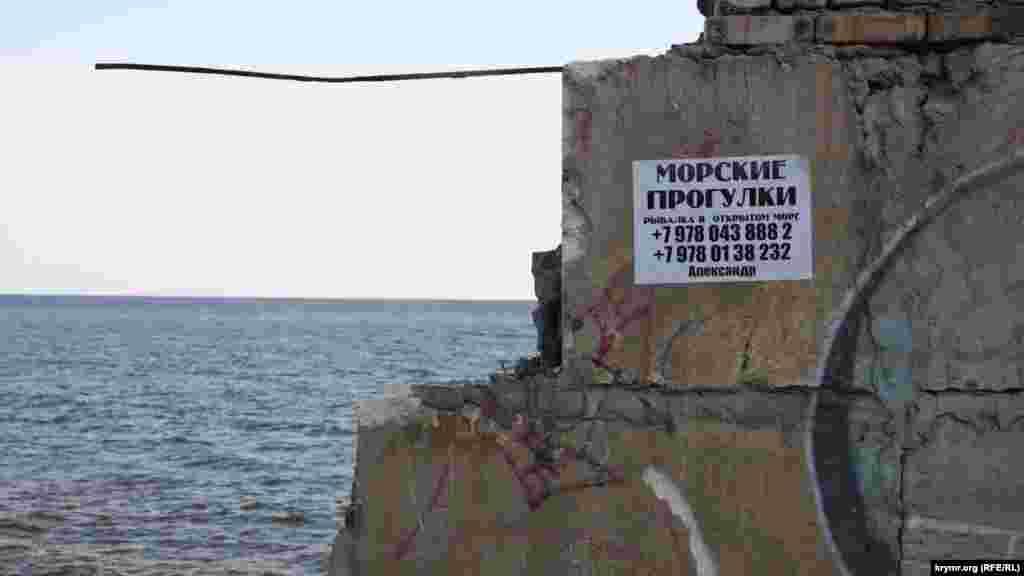 Останній форпост селища – недобудований елінг із рекламою морських прогулянок до Лисої Бухти