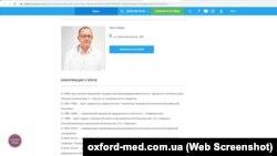 Профиль Михальчевского на сайте «Оксфорд Медикал»