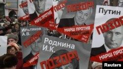 Під час «Маршу проти негідників» у Москві, 13 січня 2013 року