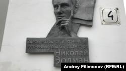 Памятная табличка на томском театре, в котором в ссылке работал Николай Эрдман