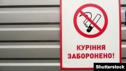 Ukraynada siqaretin qadağan olunduğu yer