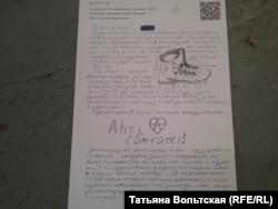 Письмо Виктора Филинкова