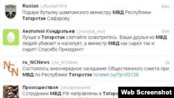 Казандагы хәл турында Twitter бәхәсе