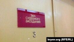 У приміщенні Київського районного суду Сімферополя, архівне фото