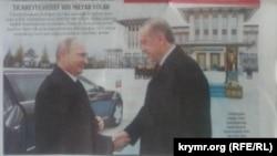 Визит Путина в Труцию