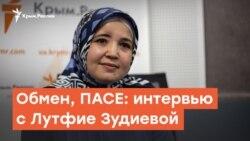 Информационная завеса, обмен, ПАСЕ: интервью с Лутфие Зудиевой | Дневное ток-шоу