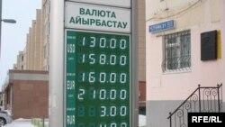 Сәрсенбі күнгі Астананың айырбас пункттерінің біріндегі валюта бағамы осындай болды.4ақпан, 2009 жыл.