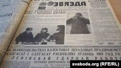 """Падшыўка газэты """"Звязда"""" за 1969 год"""