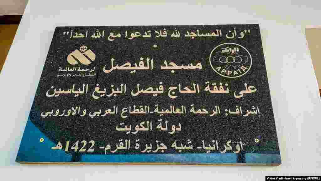 Табличка перед входом арабською мовою повідомляє про час зведення мечеті. Дата – 1422 рік – вказана за мусульманським літочисленням. За Григоріанським календарем це 2001 рік