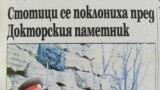Demokratzia Newspaper, 3 March 2000