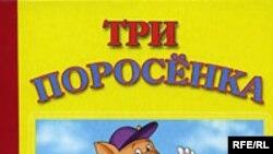 Представление сказки «Три поросенка», по словам председателя участковой избирательной комиссии Людмилы Райченко, готовили целый месяц