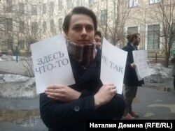 Митинг перед РГГУ. 30 марта 2016 года