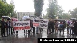 Северодонецк. Митинг под стенами прокуратуры