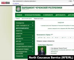 Идрис Гаибов (архивированная страница с официального сайта парламента Чечни)