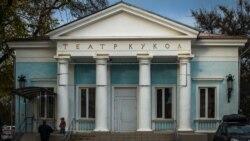Симферополь: кукольный театр под снос