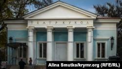 Aqmescitteki qoqlalar teatriniñ binası