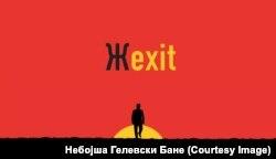 #Жexit - само овој exit ќе претставува прв чекор за стабилизација на Македонија (прв од 100+ чекори), Небојша Гелевски Бане, 06.07.2016