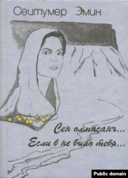 Обложка книги Сеитумера Эмина