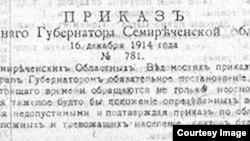 Текст приказа по Семиреченской области о недопустимости распространения ложных сведений.