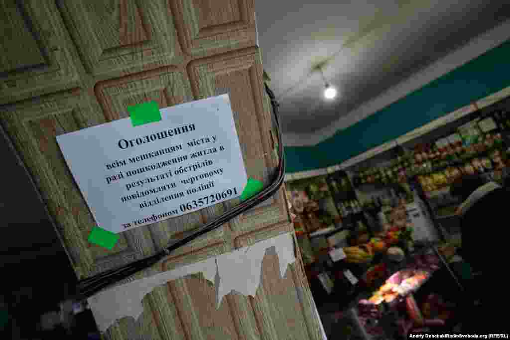 У єдиному магазині села є все необхідне – ковбаси, риба, фрукти, овочі. Через режим «жовтий» у зоні ООС кілька днів були проблеми з доставкою, але наразі, кажуть місцеві, все добре