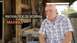 История Малхаза Чемия