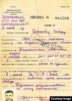 Справка об освобождении Энвера Сеферова из лагеря