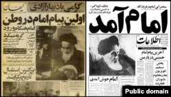 "The front pages of two mass-circulation Iranian dailies on Feb. 1, 1979 heralding Khomeini's arrival. The bold letters say ""Imam has arrived""."