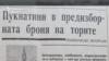 Otechestven Front Newspaper, 11.06.1987