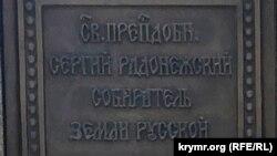 Надпись на памятнике Сергию Радонежскому