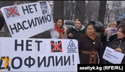 Группа женщин протестует против насилия над детьми. Бишкек, 20 января 2015 года.