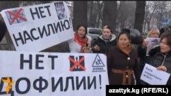 Акция матерей Кыргызстана против сексуального насилия над детьми.