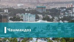 """Баҳси муҳоҷират дар барномаи """"Чашмандоз"""""""