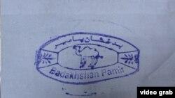 печать с изображением верблюда на упаковке героина