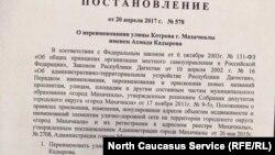 Правда, имя А. Кадырова указано в постановлении с ошибкой