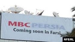 شبکه ام بی سی از مدت ها پیش دست به تبلیغات گسترده زده بود. (عکس: RFE/RL)