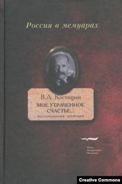 """""""Мое утраченное счастье"""". Дневники В.А.Костицына. Обложка."""
