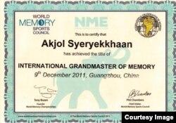Сертификат, врученный Акжолу Серикхану на чемпионате мира по запоминанию.
