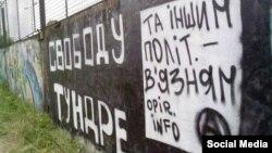 Во многих городах Украины и России появились граффити в поддержку политзаключенного Александра Кольченко. На фото: граффити в Мелитополе