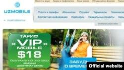 UzMobile алоқа оператори расмий сайтидан скриншот.