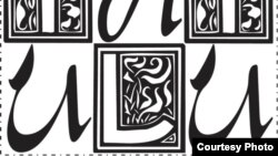 Логото на издавачката куќа ИЛИ-ИЛИ.