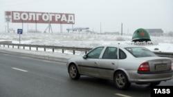 Въезд в город Волгоград