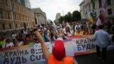 Ukraine -- LGBT-rally, Kyiv, 17Jun2018