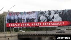 Баннер, размещенный на улице в Бишкеке.