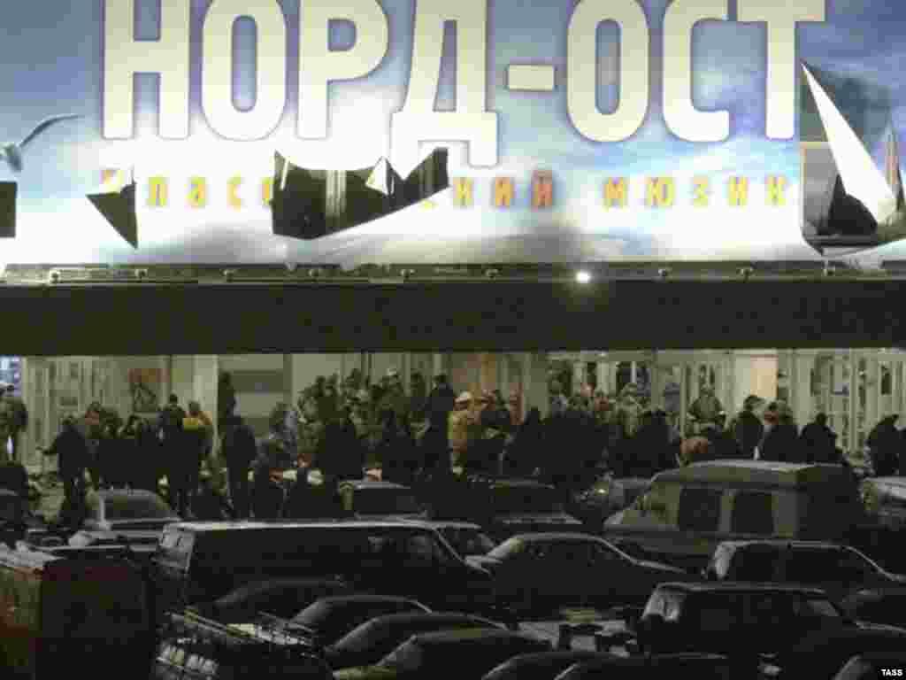 Театральный центр на Дубровке в Москве. Вечер 26 октября 2002 года.