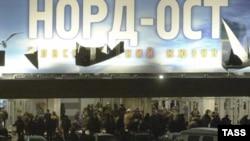 Театральный центр на Дубровке, 26 октября 2002 года
