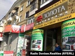 Комісійний магазин на місці колишнього ювелірного на вул. Радянській