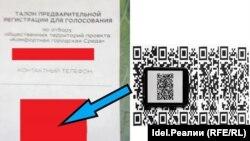 Талон для голосования со штрих-кодом