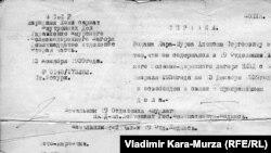 Справка о прекращении дела заключенного, строившего БАМ